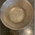 Healing Bowl engraved with the Throne Verse from the Quran - a gift to Multaka Volunteer Marriam from her father
